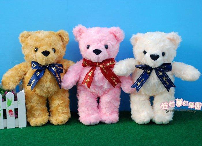 娃娃夢幻樂園~可愛玫瑰捲毛泰迪熊娃娃~高26公分~小熊玩偶~毛質超柔軟~婚禮小物/擺飾~全省宅配