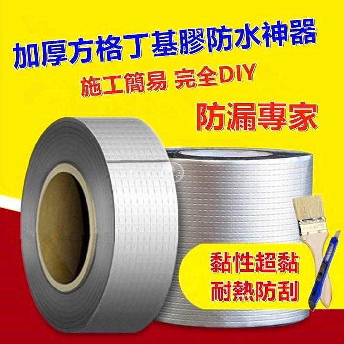家庭防水神器10CM   5CM