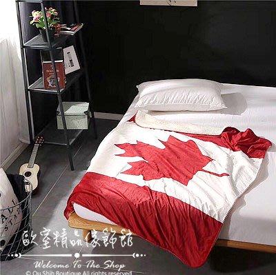 ~*歐室精品傢飾館*~ 加拿大 國旗 超細纖維 毛毯 隨意毯 冷氣毯 車用毯 居家 民宿 裝飾 擺飾 攝影~新款上市~