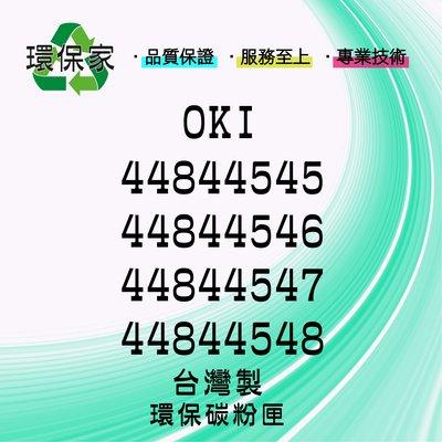 【含稅免運】OKI 4844545/44844546/44844547/44844548 適用 C841/C841dn