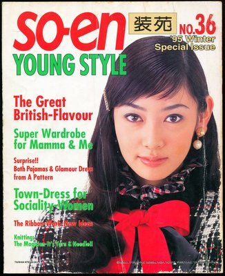 紅蘿蔔工作坊/裁縫~裝苑so-en 1995 / 冬號. 沒有型紙(日文書)9H