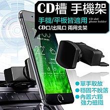 【現貨24H寄出!實拍+用】CD孔磁吸支架 車用手機架 磁力支架 冷氣口支架 汽車手機架 CD槽支架【WC035】