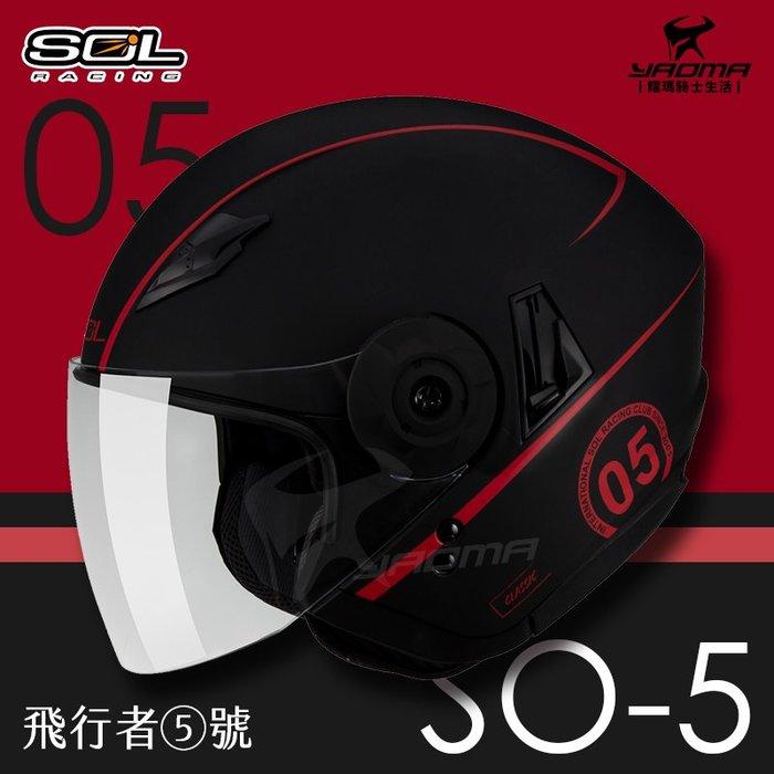 加贈好禮 SOL安全帽SO-5 飛行者5號 消光黑紅 半罩帽 3/4帽 內鏡 SO5 抗UV鏡片 耀瑪騎士機車部品