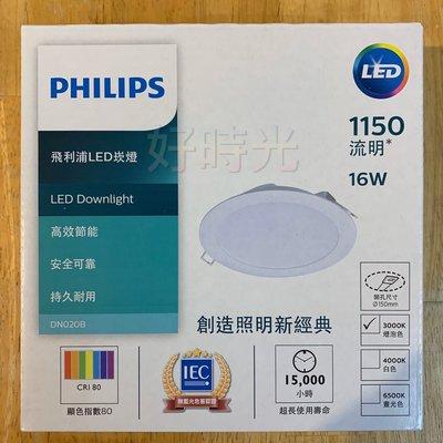 好時光~飛利浦 LED 16W 15cm 嵌燈 崁燈 DN020 D150 16瓦 15公分 PHILIPS 含稅