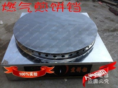 三季39cm瓦斯款可麗餅機可麗餅爐煎餅機煎餅爐春卷皮BH813