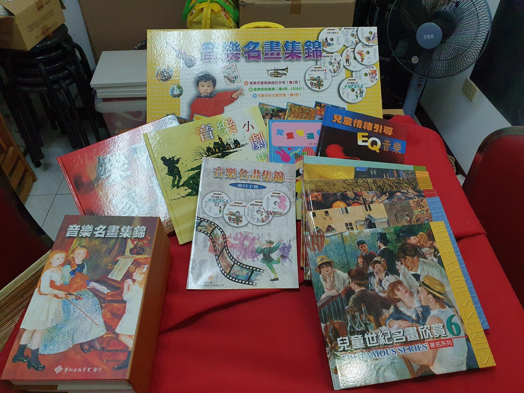 美月小舖☆二手☆音樂名畫集錦~10冊書+36片CD~零歲教育