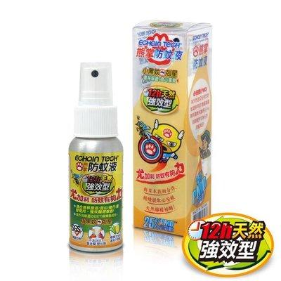 寶可夢 外出必備~ECHAIN TECH(強效型)熊掌PMD防蚊液60ML--最受歡迎的防蚊商品