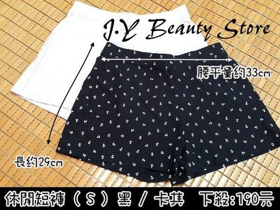 【J.Y Beauty Store】〝全盤出清〞休閒短褲 ( S )  卡其色款 - 全新 特價:100元