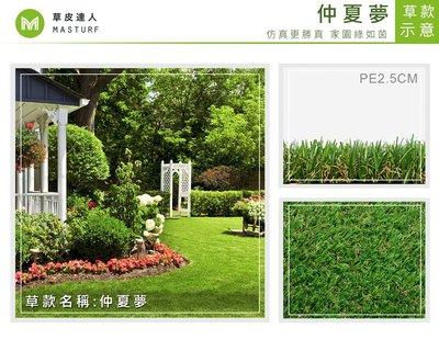【草皮達人】人工草皮PE 2.5CM仲夏夢每平方公尺NT650元(價格已含稅) 櫥窗佈置 景觀綠化 園藝裝潢 景觀設計