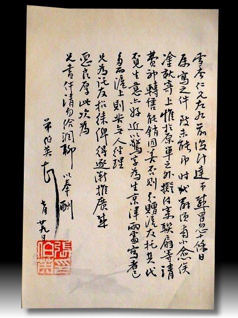 【 金王記拍寶網 】S1163  中國近代名家 張伯英款 書法書信印刷稿一張 罕見 稀少
