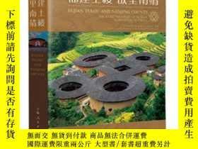 簡書堡福建土樓故里南靖:中國福建民居瑰寶:tulou in Nanjing Fujian province the ra