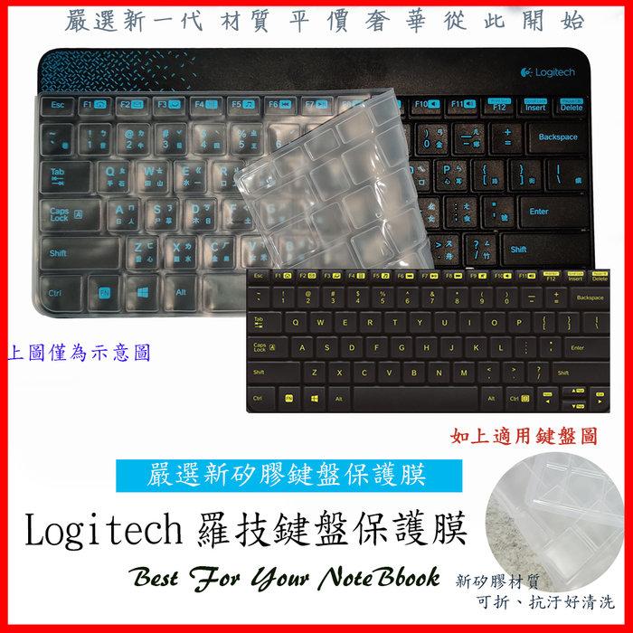 新矽膠 羅技 logitech MK240 MK245 鍵盤套 鍵盤膜 鍵盤保護膜 鍵盤保護套 保護膜 保護套 矽膠