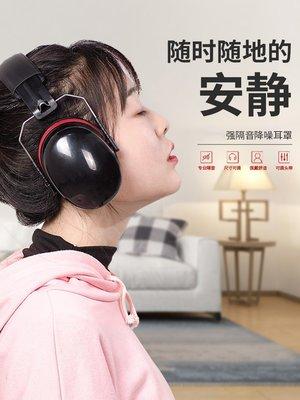 耳罩 防吵神器 隔音耳罩睡覺耳機睡眠用專業防噪音學習降噪靜音工業專用防吵神器