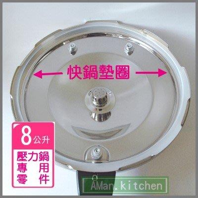 0阿嬤二館0 Miyaco 米雅可 6+1安全壓力鍋8L / 八公升/8公升 壓力鍋/快鍋 專用大膠圈/膠條