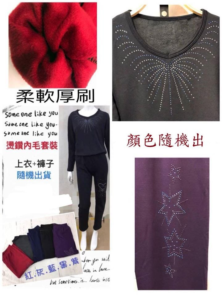 衣喆服飾批發【B3038】刷毛保暖 居家休閒套裝(出清不挑色)
