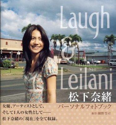 松下奈緒PHOTO BOOK「Laugh&Leilani」寫真集 (日版全新) 鬼太郎之妻