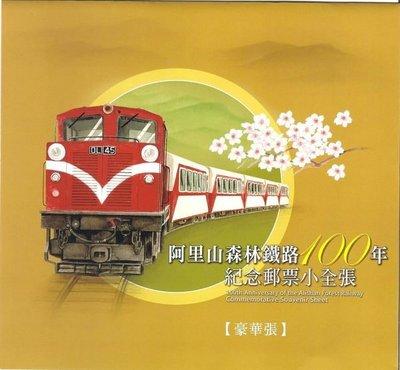 豪華張~阿里山森林鐵路100年 郵票  含摺且未對折100%   回流上品