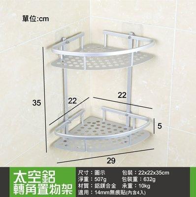雙層太空鋁無痕壁貼轉角置物架.居家浴室衛生間免鑽孔壁掛收納三角衛浴置物架轉角架