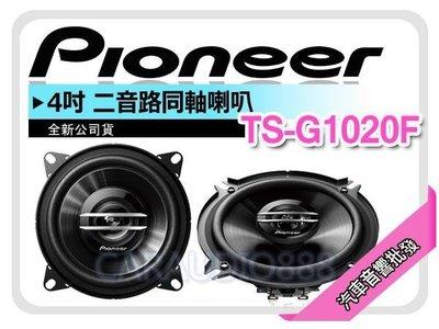 【提供七天鑑賞】Pioneer 先鋒 TS-G1020F 4吋二路同軸車用喇叭 210瓦 全新公司貨 汽車音響批發代購