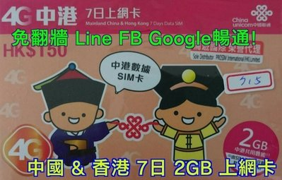 YOYOSim 2020/12/31 免翻牆 可LINE FB 中港8日7GB流量 大陸4G 上網卡 免VPN WIFI