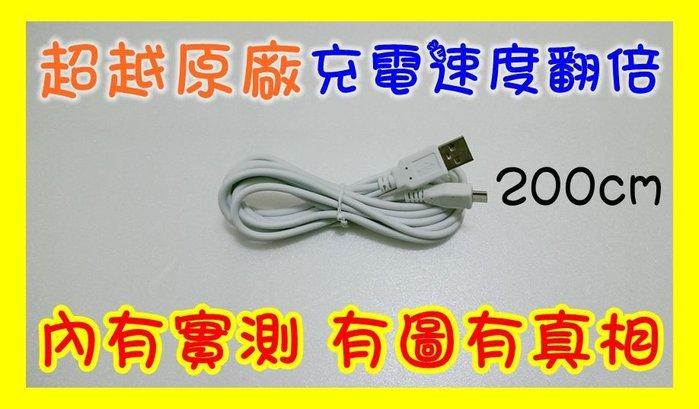 【白色款】200cm 18awg 快速充電線 快充線 micro usb 非橘色閃電 htc sony 三星 原廠傳輸線