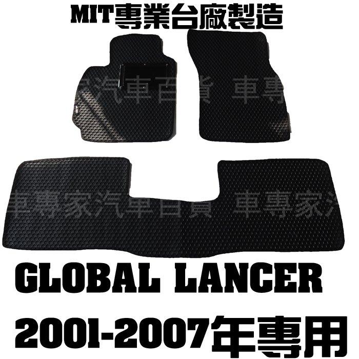 2001-2007年 GLOBAL LANCER 蜂巢 橡膠 地墊 腳踏墊 汽車 防水 耐磨 全包圍 立體 卡固 3D