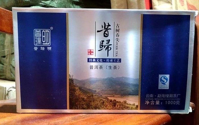 [茶太初]2015 普瑞明 昔歸 古樹春尖 1000克 生茶磚