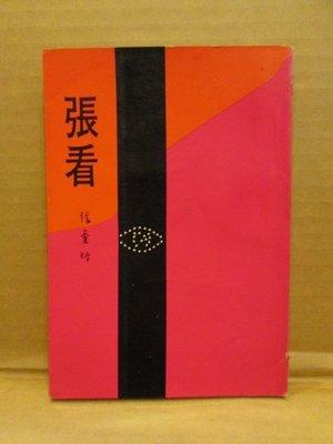 **胡思二手書店**張愛玲 著《張看》皇冠 民國67年11月版 (張愛玲設計封面)
