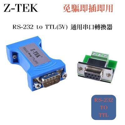 Z-TEK 力特 ZY099 RS232 TO TTL(5V) ADAPTER 通用串口轉接頭 轉接器