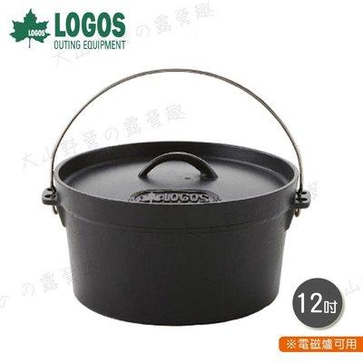 【新品特價】附收納袋 LOGOS LG81062232 SL豪快魔法調理荷蘭鍋 12吋 可電磁爐加熱 鑄鐵鍋