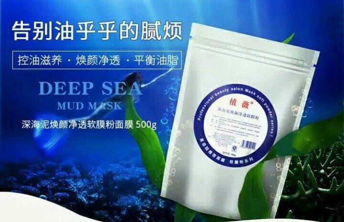 植薇深海泥軟膜粉1000g