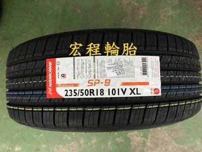 【宏程輪胎】NANKANG 南港輪胎 SP-9  235/50-18 101V洽詢優惠 KUGA