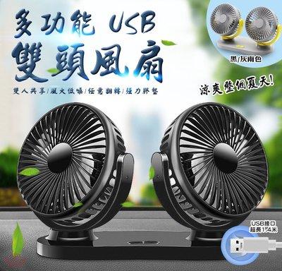 ☆手機批發網☆ 多功能USB雙頭風扇《超長1.4米USB線》立式、USB線、電風扇、小風扇、小電扇、雙頭、車用