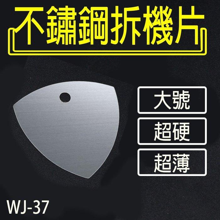 【傻瓜批發】(WJ-37)不鏽鋼拆機片 超薄大號 金屬三角開殼拆機片 拆機棒 拆機片 翹機片 手機維修工具 筆電 板橋