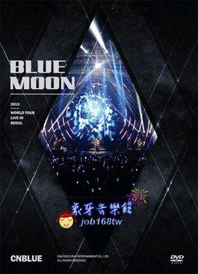 【象牙音樂】韓國人氣團體-- CNBLUE 2013 Blue Moon World Tour Live in Seoul (Korea Ver.)