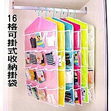 【天天出貨】多口袋式收納掛袋 16格 雜物袋 透明分類掛袋 分類袋 衣櫥置物袋 儲物袋 雜物掛袋
