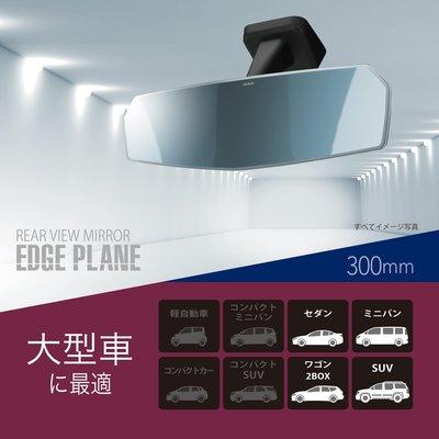 CARMATE 亮邊平面藍鏡300mm - DZ460