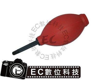 ~EC ~吹塵球 清潔吹氣球 鍵盤 琴鍵 筆電 電腦 單眼 相機 尾部進氣式吹球