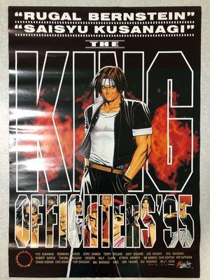 懷舊絕版 珍藏多年 KOF拳王 SNK街機 原裝大海報系列 第二屆 拳王大賽 經典KOF 95熱血回憶 罕有日本機舖版