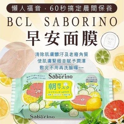 日本 BCLSABORINO早安面膜(清爽型)32枚