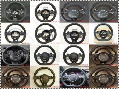 ╭°⊙瑞比⊙°╮Audi 德國原廠平把方向盤 D型方向盤 各款式都有歡迎詢問報價