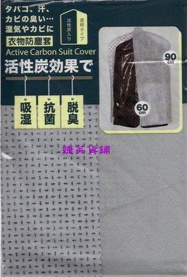 婕芙貨舖_居家收納嚴選【衣物防蟲防塵套】,活性炭脫臭,抗菌,吸濕,衣服收納,特價