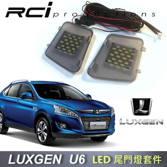 RC HID LED專賣店 納智捷 LUXGEN U6 LED 尾門燈 行李箱燈 後車廂燈 後門燈 總成式