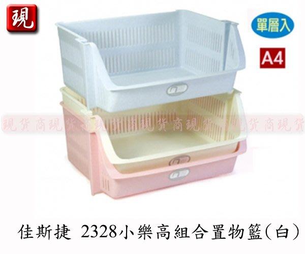 【現貨商】台灣製造 佳斯捷2328小樂高組合置物籃/小物收納架/水果蔬菜收納籃(米白色)