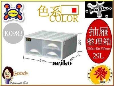 「一個免運費」k-098-3 抽屜整理箱 整理相 K0983收納箱 聯府 29L 直購價 aeiko 樂天生活倉庫