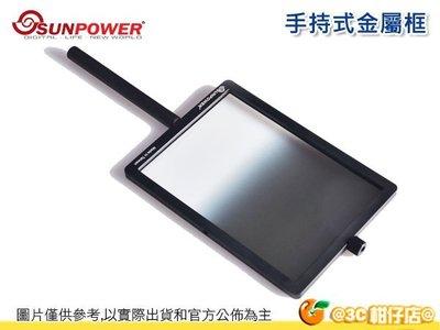 @3C 柑仔店@ SUNPOWER TOP1 SPUC-ND002 手持式金屬框 濾鏡框 減光鏡架 方形 台灣製 公司貨