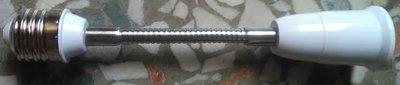 【溪州之光賣場】E27延長E27蛇管-18公分長-螺旋燈泡-省電燈泡-LED燈泡-傳統燈泡-都可用