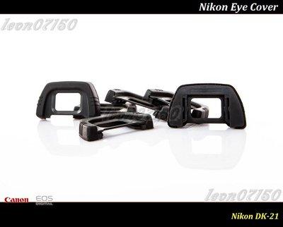 【特價促銷】Nikon DK-21 觀景窗眼罩 For /D90//D300/D600/D610/D7000