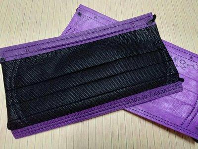 🌈撞色款🔰成人平面口罩深紫邊黑底💖現貨