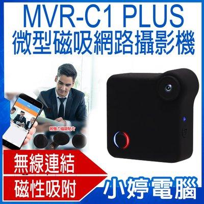 【小婷電腦*錄影設備】全新 MVRC1-PLUS 微型磁吸網路攝影機 無線連結 一鍵錄影 輕巧攜帶 插卡錄影